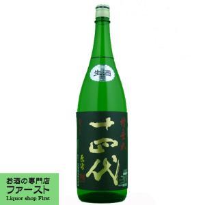 十四代 槽垂れ 純米吟醸 原酒 生酒 1800ml|first19782012