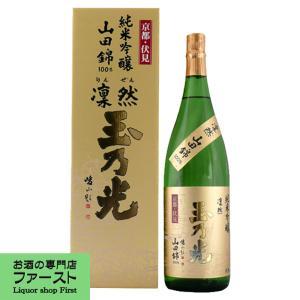 玉乃光 純米吟醸 凛然 山田錦100% 1800ml(1)|first19782012