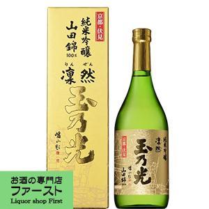 玉乃光 純米吟醸 凛然 山田錦100% 720ml(1)|first19782012