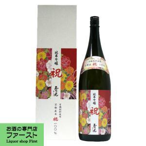 玉乃光 純米吟醸 祝100% 1800ml(1)|first19782012