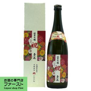 玉乃光 純米吟醸 祝100% 720ml(3)|first19782012