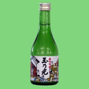 玉乃光 純米吟醸 冷蔵酒 300ml(1)|first19782012