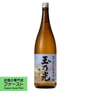 玉乃光 純米吟醸 酒楽(淡麗辛口) 1800ml(1) first19782012