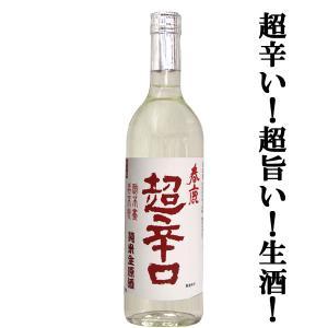 「冬季限定」 春鹿 純米 超辛口 しぼりたて 生原酒 720ml(1)|first19782012