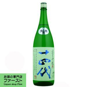 十四代 出羽燦々 純米吟醸 生酒 1800ml|first19782012