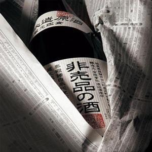 「入荷しました!」「超限定!VIP専用のお酒!」 蓬莱 非売品の酒 番外品 極秘蔵原酒 1800ml|first19782012|02