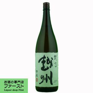 弐乃越州 吟醸 1800ml「久保田の第二ブランド」|first19782012