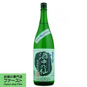 「季節限定生酒」 李白 酒中乃仙 特別純米酒 生酒 精米歩合58% 1800ml |first19782012