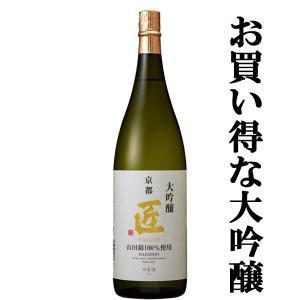 「ワイングラスで美味しい日本酒アワード 最高金賞受賞!」 京姫 山田錦 大吟醸 匠 1800ml(3)|first19782012