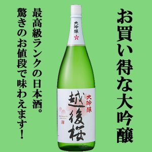 「ワイングラス日本酒アワード2年連続金賞」 越後桜 山田錦 大吟醸 1800ml(3)|first19782012