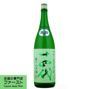 十四代 播州山田錦 中取り 純米吟醸 生詰 1800ml|first19782012