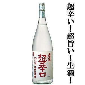 「超限定!」 春鹿 純米 超辛口 しぼりたて 生原酒 1800ml(1)|first19782012