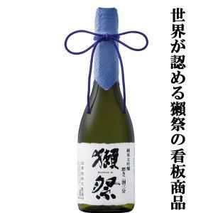 獺祭 純米大吟醸 磨き二割三分 720ml|first19782012