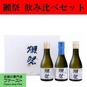 獺祭 純米大吟醸 二割三分・三割九分・45 180ml×3本飲み比べセット(お試しセット)|first19782012