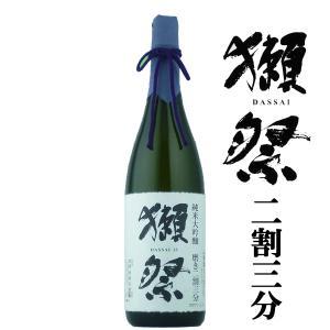 獺祭 純米大吟醸 磨き二割三分 1800ml|first19782012