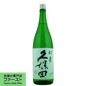「ギフトに最適」 久保田 紅寿 純米吟醸 精米歩合55% 1800ml|first19782012