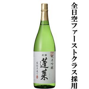 「ANAファーストクラス採用」「コンクール三冠達成」 蓬莱 純米吟醸 家伝手造り 1800ml|first19782012