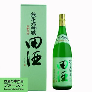 田酒 純米大吟醸 四割五分 山田錦 45% 1800ml(蔵純正箱入り)|first19782012