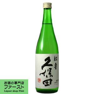 「ギフトに最適」 久保田 紅寿 純米吟醸 精米歩合55% 720ml|first19782012