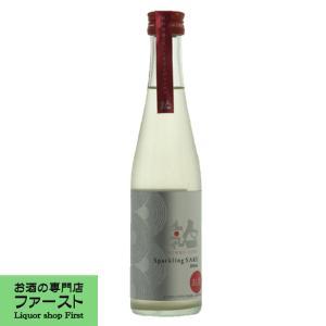「これぞ日本酒シャンパン!」 人気一 瓶内発酵 スパークリング純米吟醸 発泡性清酒 300ml(2)|first19782012