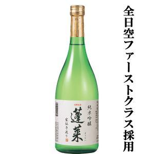 「ANAファーストクラス採用」「コンクール三冠達成」 蓬莱 純米吟醸 家伝手造り 720ml(四合瓶)|first19782012