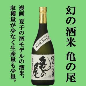 「限定入荷しました!!幻の酒米・亀の尾使用!」 蓬莱 亀の尾 純米大吟醸 火入れ 精米歩合50% 720ml