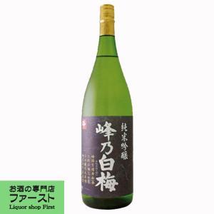 峰乃白梅 純米吟醸 潤(うるおい) 精米歩合60% 1800ml(3)|first19782012
