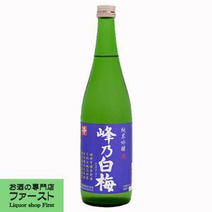 峰乃白梅 純米吟醸 潤(うるおい) 精米歩合60% 720ml(3) first19782012