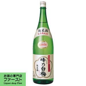 峰乃白梅 超辛口純米 低温熟成酒 精米歩合65% 1800ml(3)|first19782012