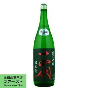 十四代 酒未来 純米吟醸 生詰 1800ml|first19782012