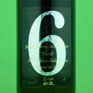 新政 No.6 X-type 純米大吟醸 無濾過生原酒 生酒 720ml first19782012 02