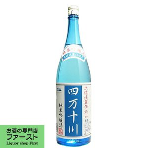 「四万十川の清流仕込み!」 四万十川 純米吟醸酒 1800ml(3)|first19782012