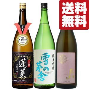 「日本酒 飲み比べセット」お酒のファースト厳選!激押しの日本...