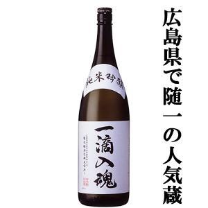 【訳あり。瓶詰め年月日 2018年12月の為!】 1623年(元和9年)創業。 広島県の銘醸地「西条...