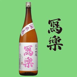 冩楽(しゃらく) 純米吟醸 酒未来 精米歩合50% 1回火入れ 1800ml(クール便配送推奨)|first19782012