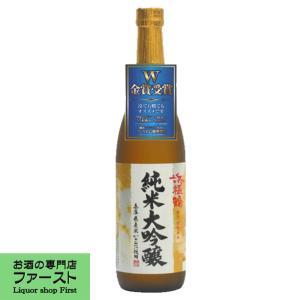 「最高金賞受賞」 浜福鶴 純米大吟醸 精米歩合45% 720ml(3)|first19782012