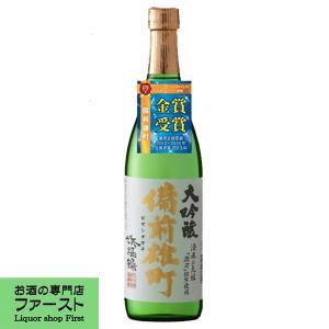 「ワイングラス日本酒アワード最高金賞」 浜福鶴 備前雄町 大吟醸 精米歩合50% 720ml(3)|first19782012