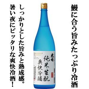 【入荷しました!】【超限定!ウナギに合う冷酒!】 大七 純米生もと 爽快冷酒 旨み熟成 1800ml(1)|first19782012
