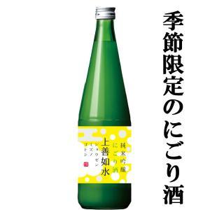 「季節限定!」 にごり酒の上善如水 純米吟醸 にごり酒 精米歩合60% 17度 720ml(1)|first19782012