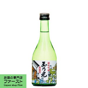 玉乃光 純米吟醸 冷蔵酒 300ml(2)|first19782012