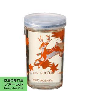 秋鹿 千秋 純米 カップ 180ml(2)|first19782012