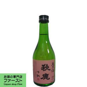 秋鹿 千秋 純米酒 300ml(2)|first19782012