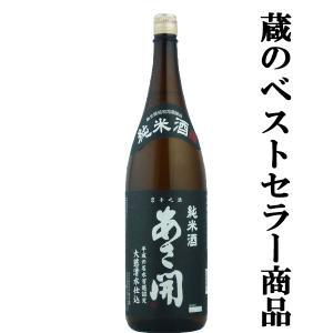 あさ開 純米酒 昭和旭蔵 1800ml(1)|first19782012