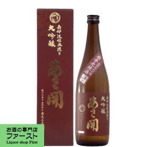 あさ開 大吟醸酒 南部流 伝承造り 720ml(1)|first19782012