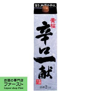 黄桜 辛口一献 パック 2000ml(1)|first19782012