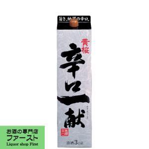 黄桜 辛口一献 パック 3000ml(1)|first19782012