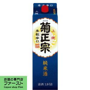 菊正宗 さけパック 生もと純米 1800ml(1) first19782012