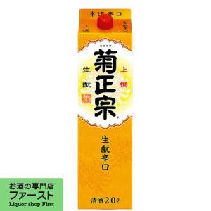 菊正宗 さけパック 生もと辛口 上撰 2000ml(1) first19782012
