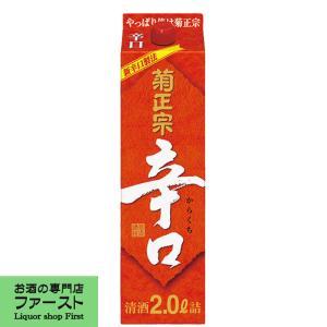 菊正宗 辛口 パック 2000ml(1)|first19782012