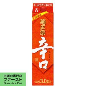 菊正宗 辛口 パック 3000ml(1)|first19782012